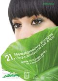 21. Międzynarodowy Kongres Kosmetyczny LNE & spa